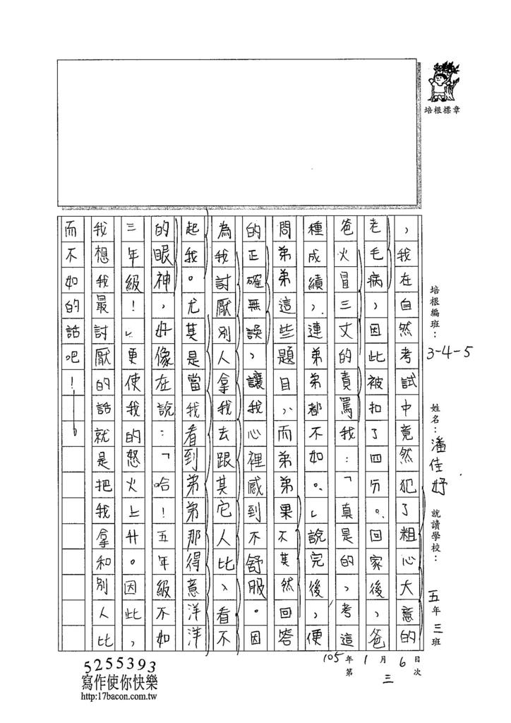 104W5303潘佳妤 (2)