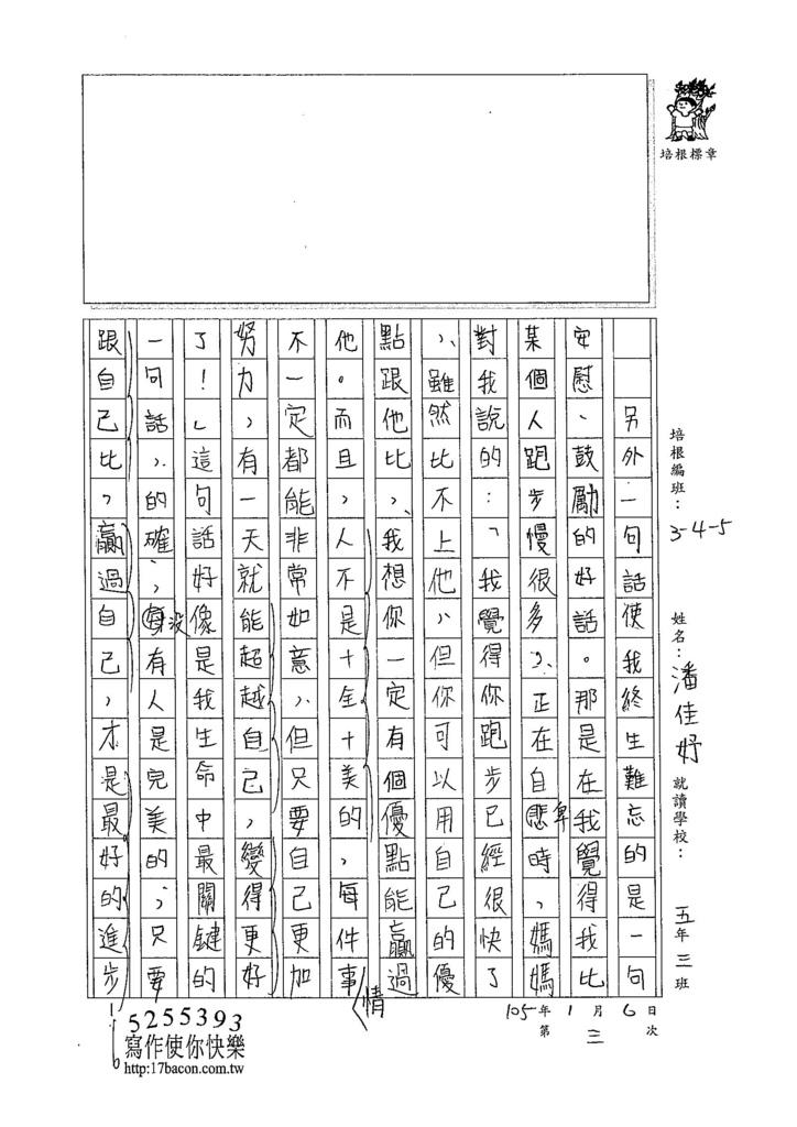104W5303潘佳妤 (3)
