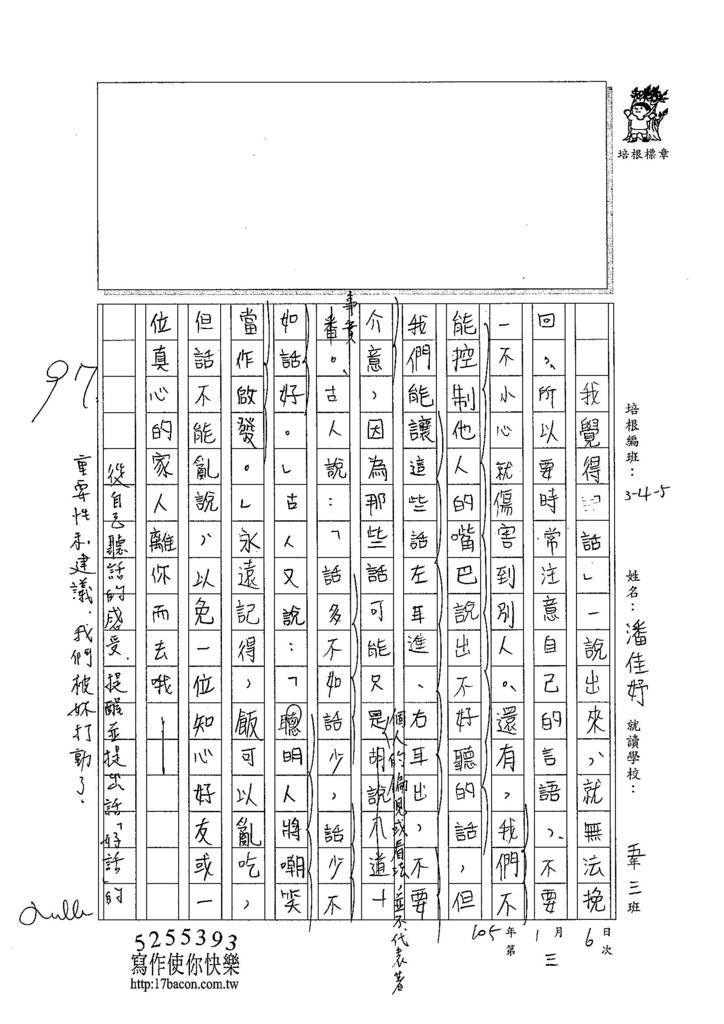 104W5303潘佳妤 (4)