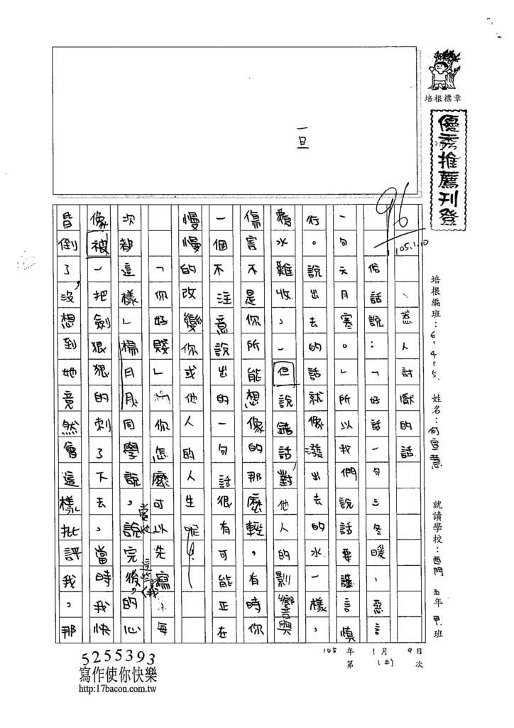 104W5303何宣慧 (1)