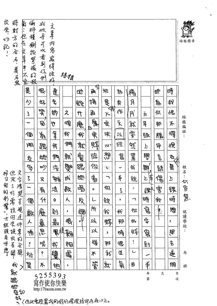 104W5303何宣慧 (2)