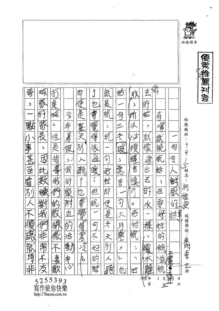 104W5303柯俊安 (1)