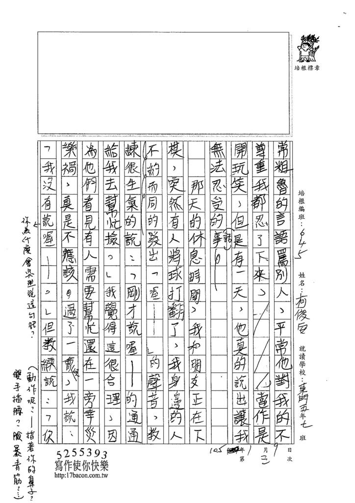 104W5303柯俊安 (2)