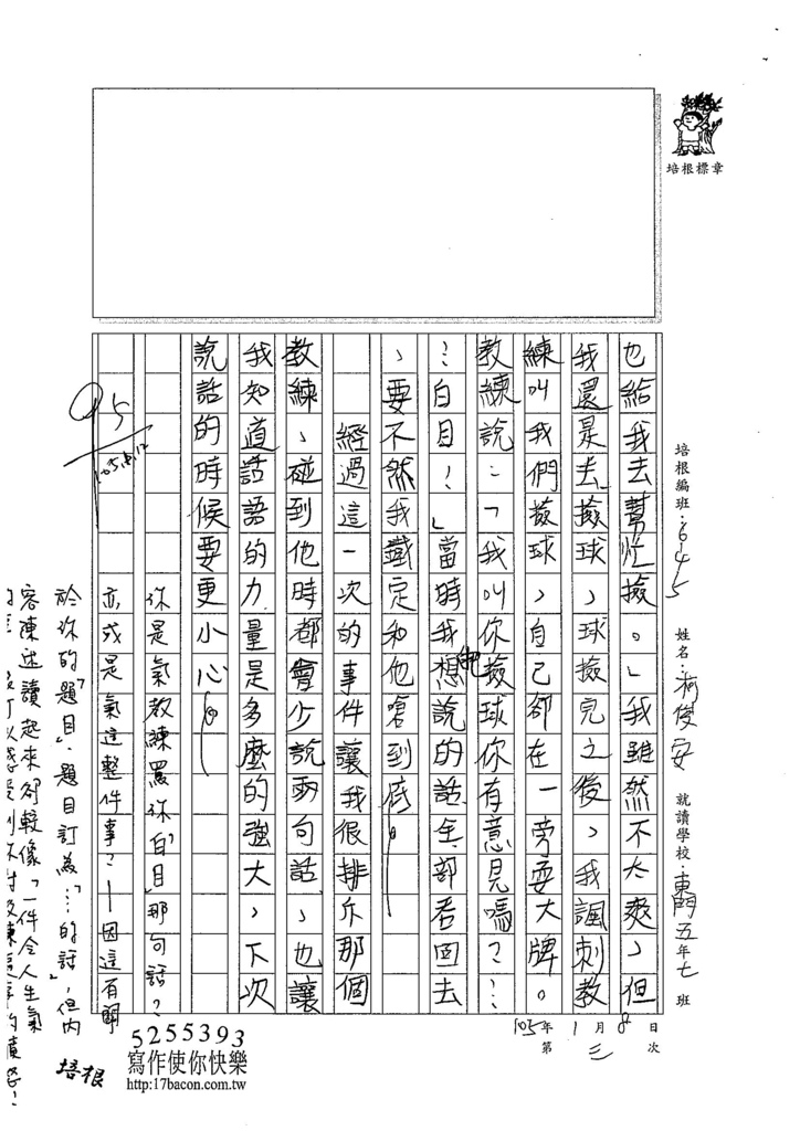104W5303柯俊安 (3)