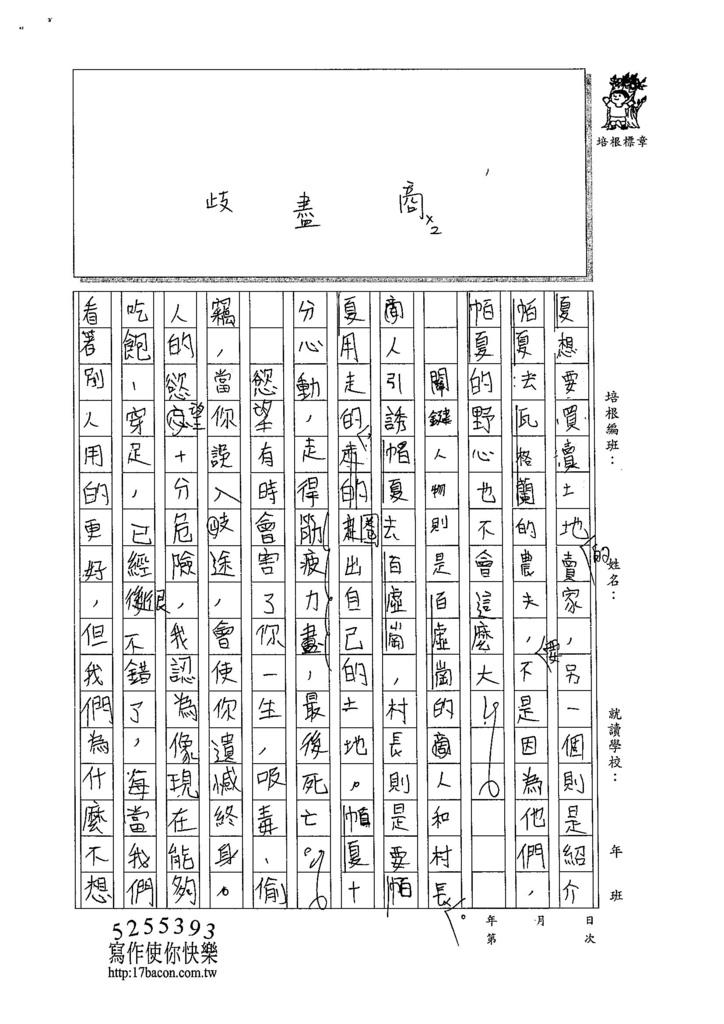 104W6302李希均 (2)