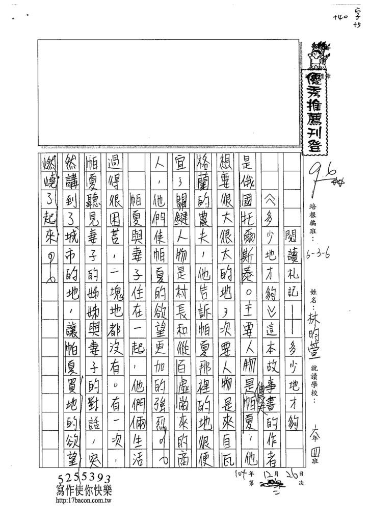 104W6302林昀萱 (1)