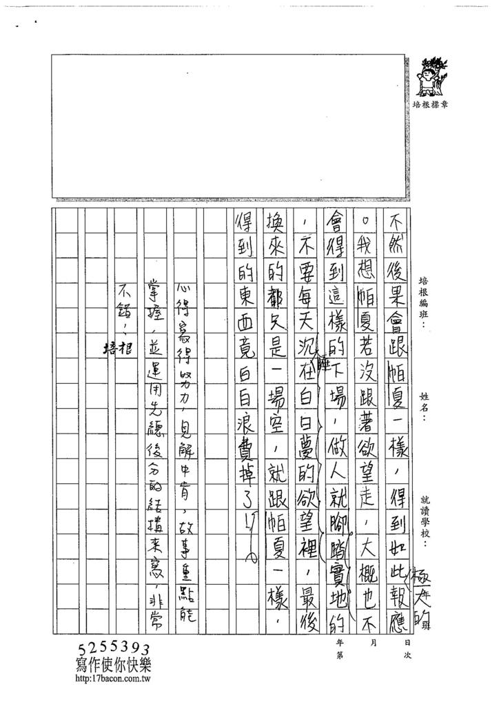 104W6302林昀萱 (3)