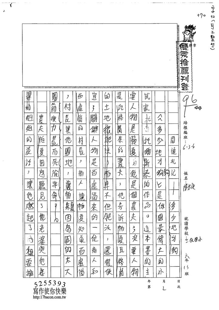 104W6302陳宗旗 (1)