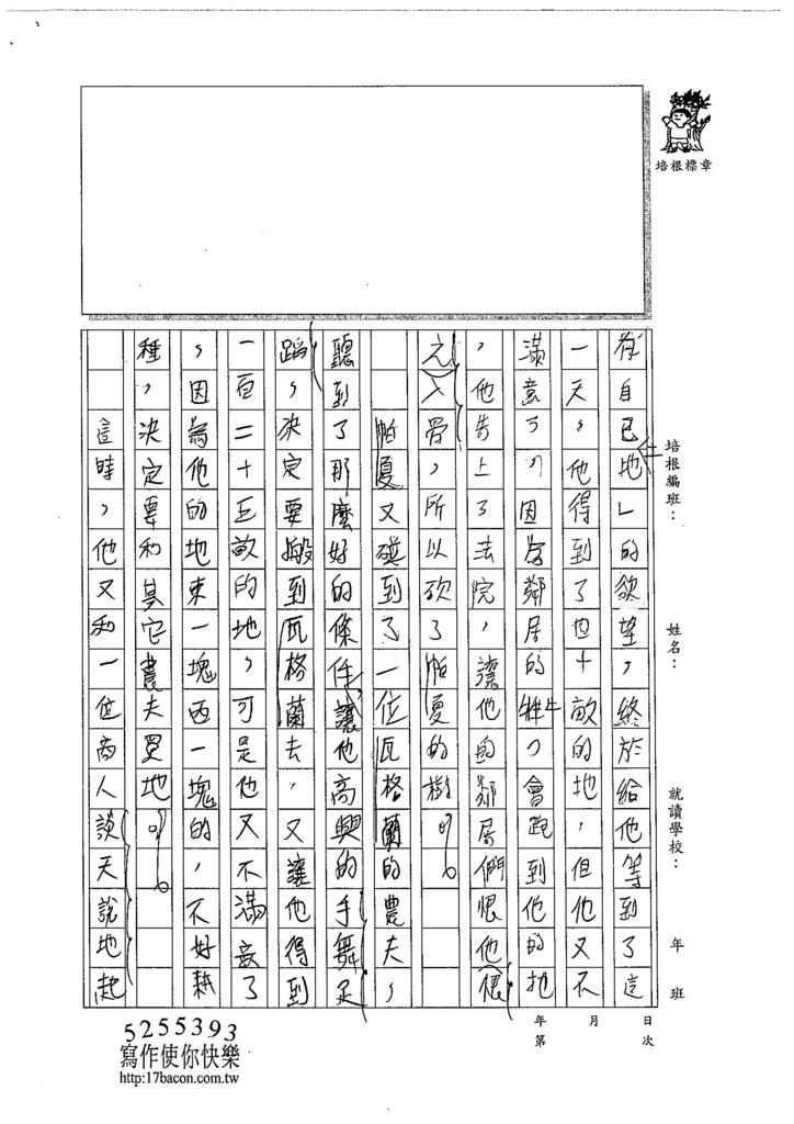 104W6302陳宗旗 (2)