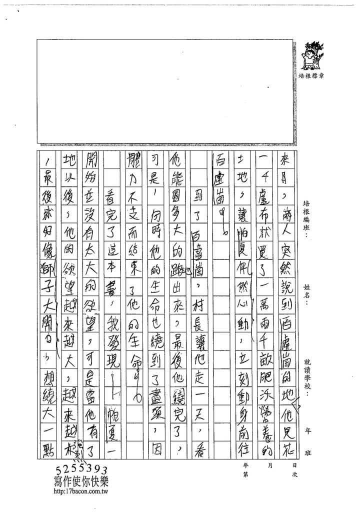 104W6302陳宗旗 (3)