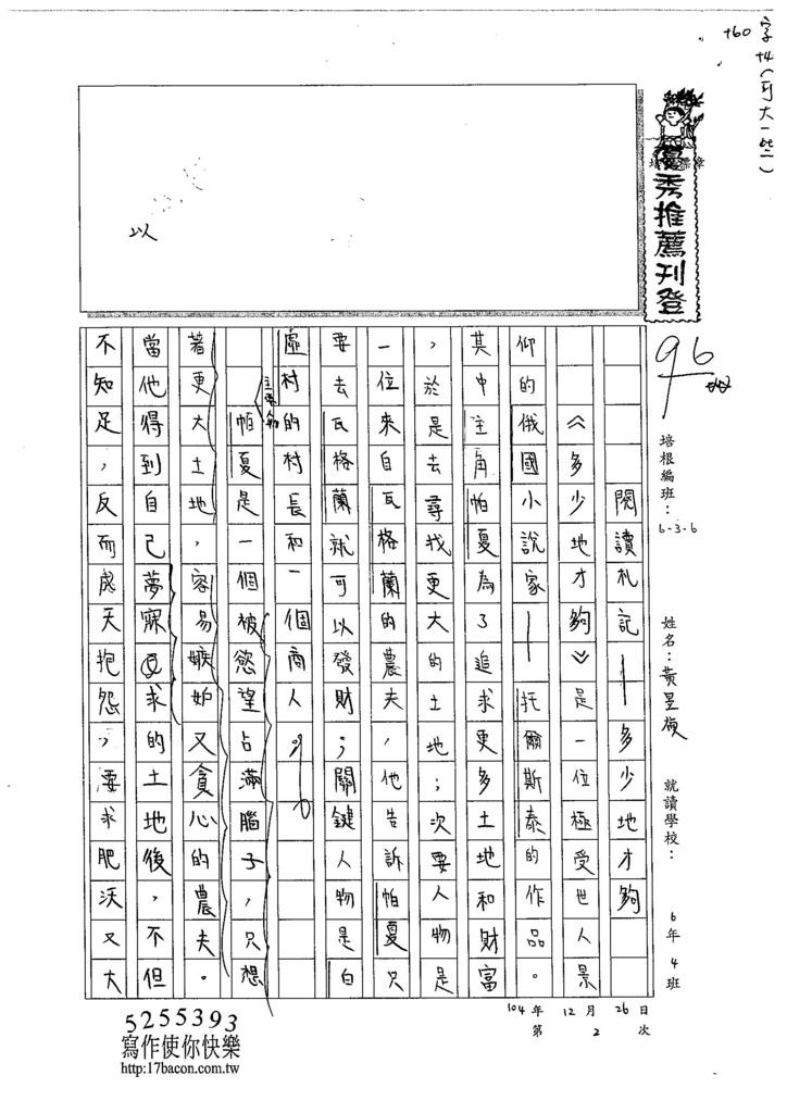 104W6302黃昱禎 (1)