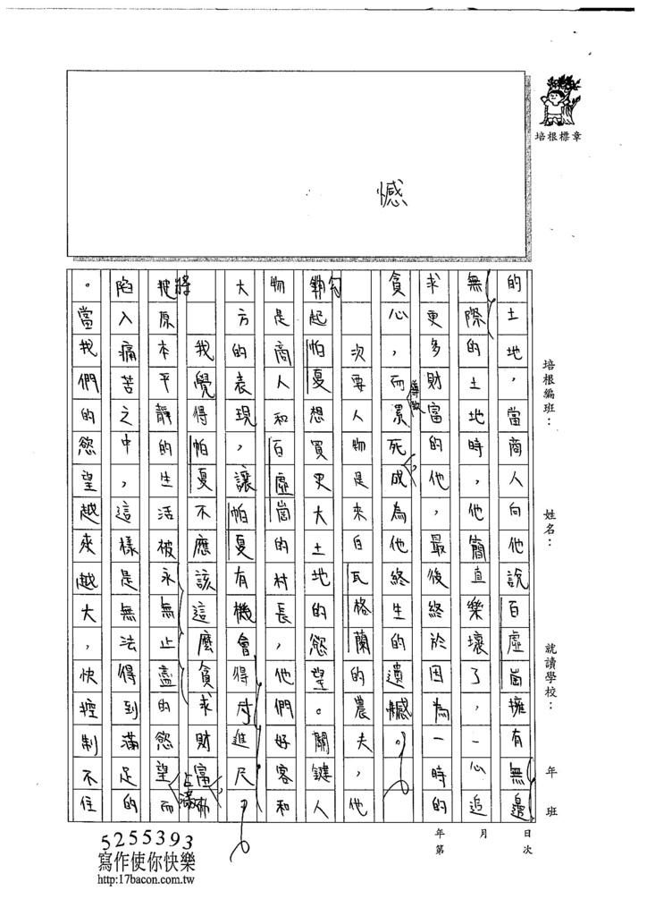 104W6302黃昱禎 (2)