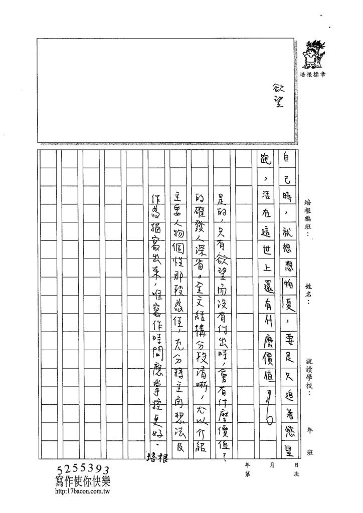 104W6302黃昱禎 (3)