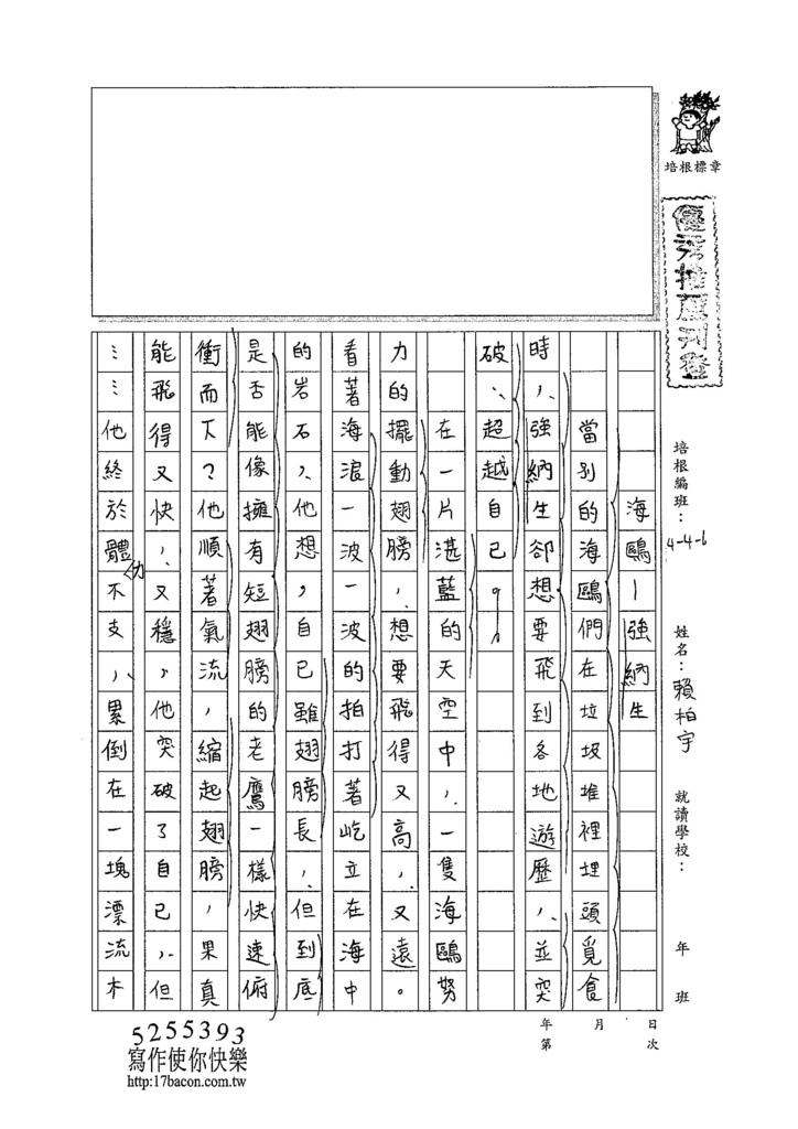 104W6303賴柏宇 (1)