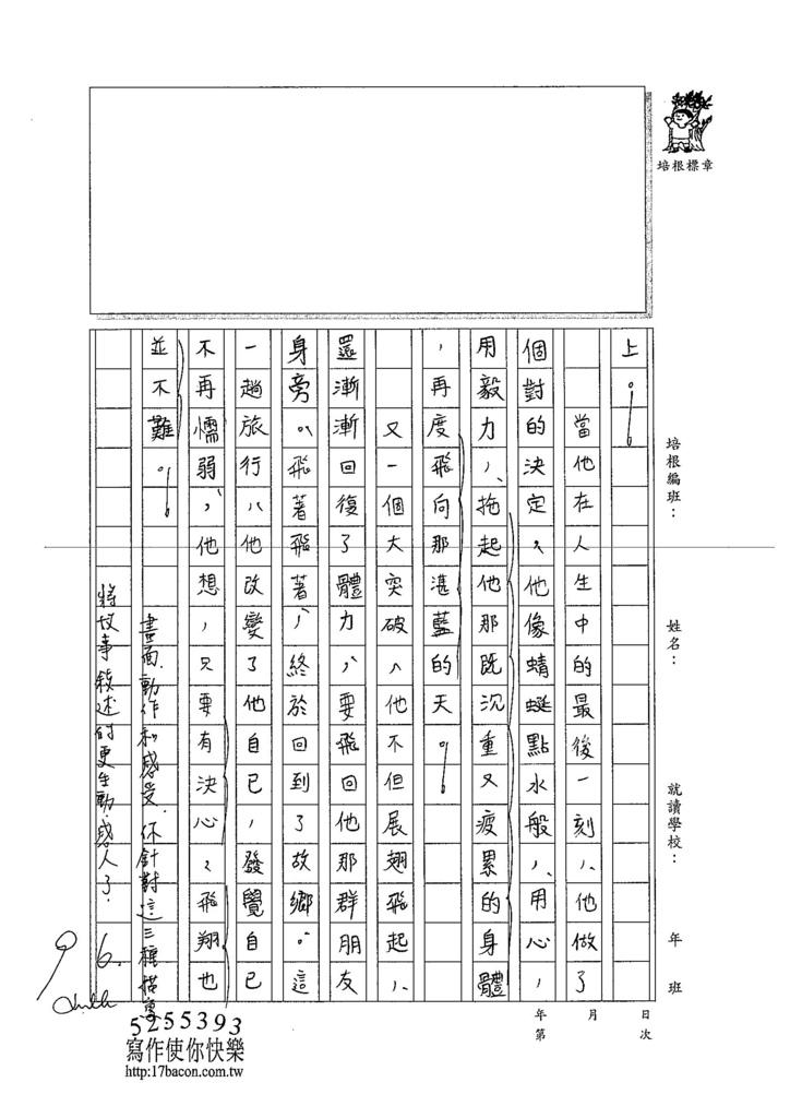 104W6303賴柏宇 (2)