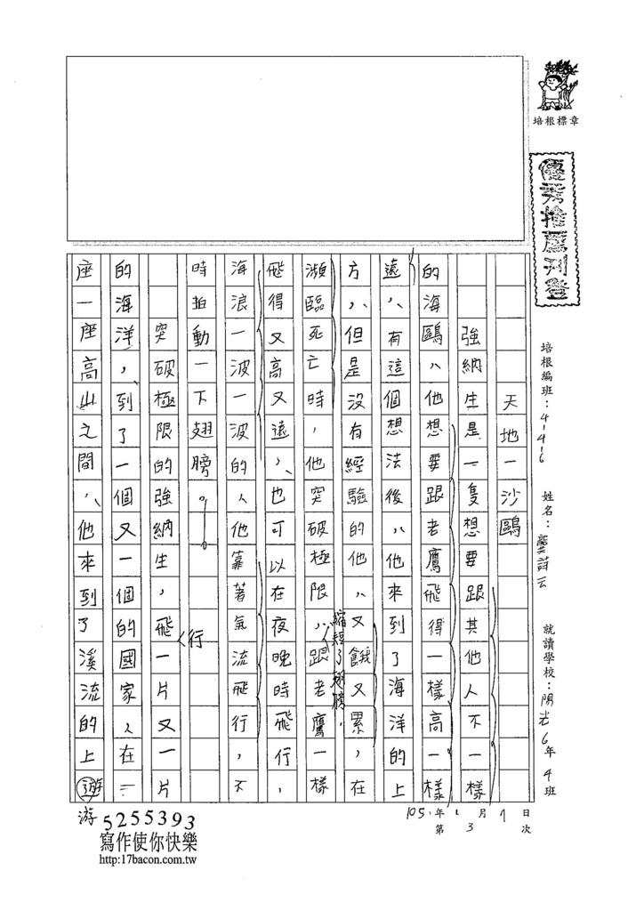 104W6303龔詩云 (1)