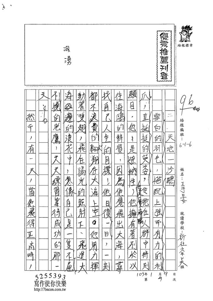 104W630王于晏 (1)