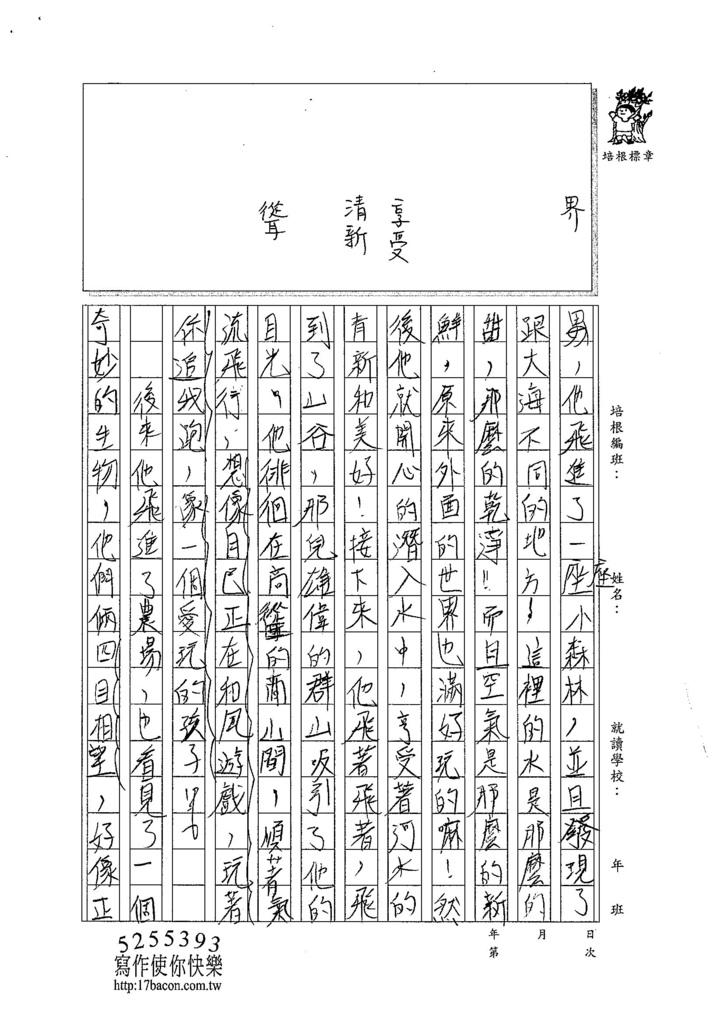 104W630王于晏 (3)