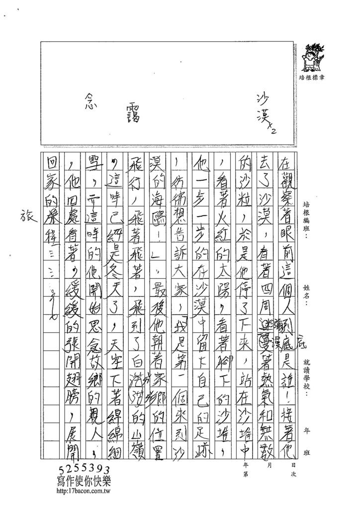 104W630王于晏 (4)
