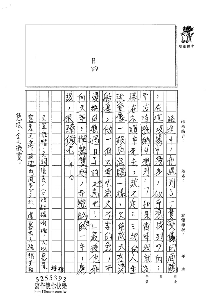 104W630王于晏 (5)
