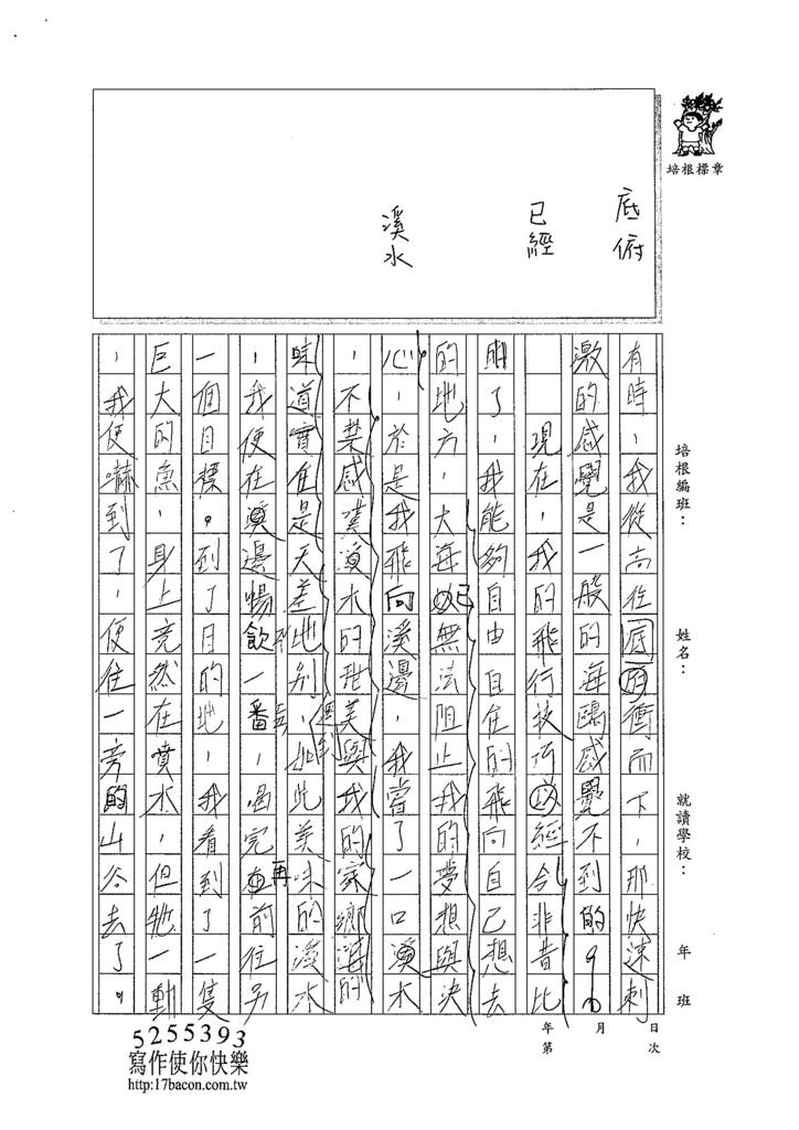 104W6303張雅涵 (3)