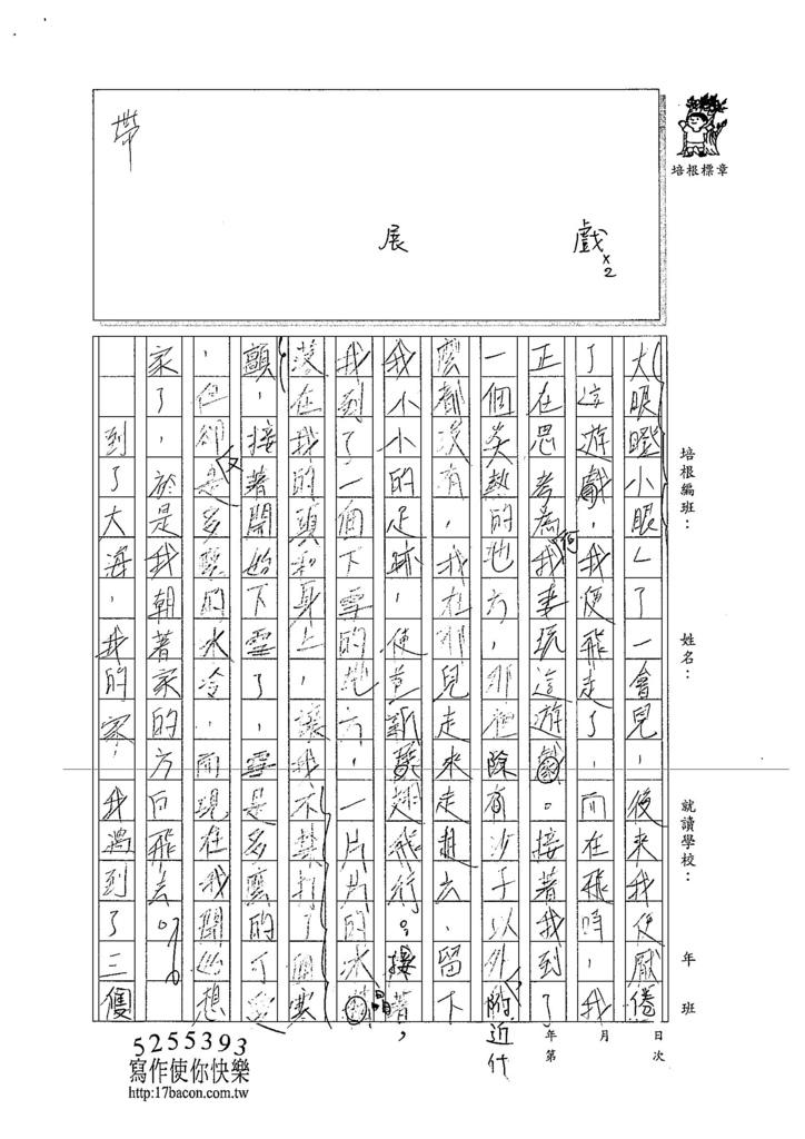 104W6303張雅涵 (5)