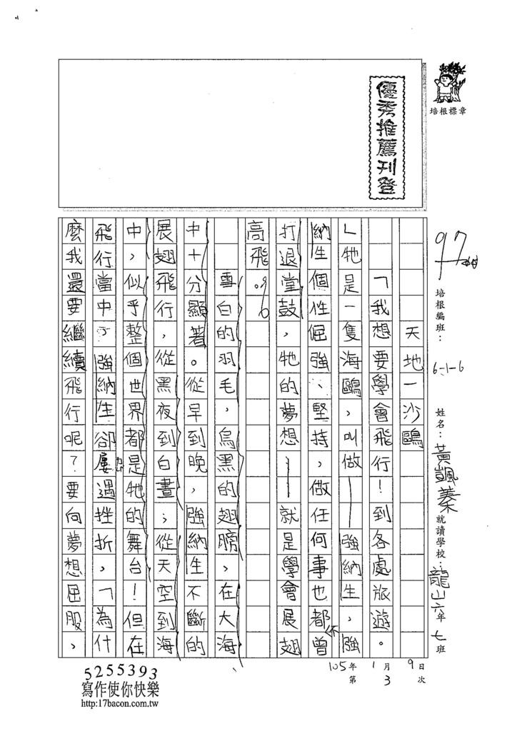 104W6303黃颽蓁 (1)