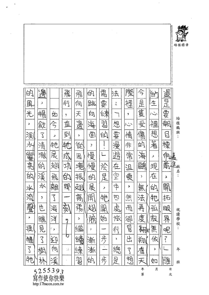 104W6303黃颽蓁 (2)