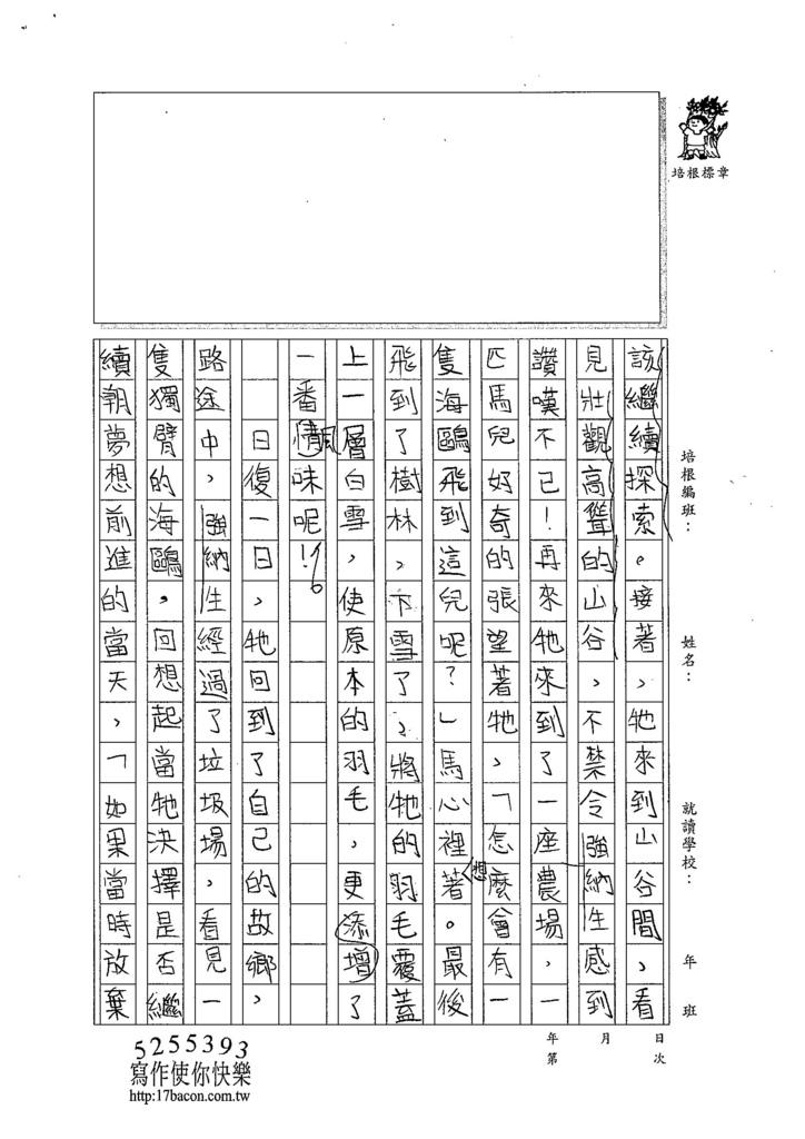 104W6303黃颽蓁 (3)