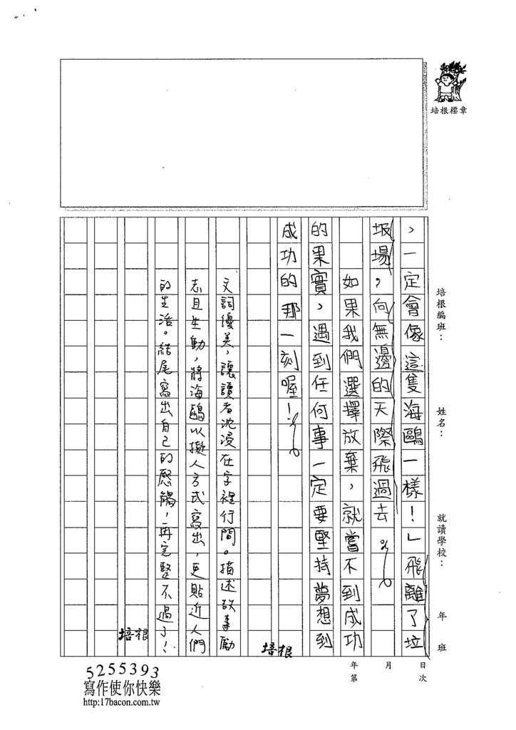 104W6303黃颽蓁 (4)