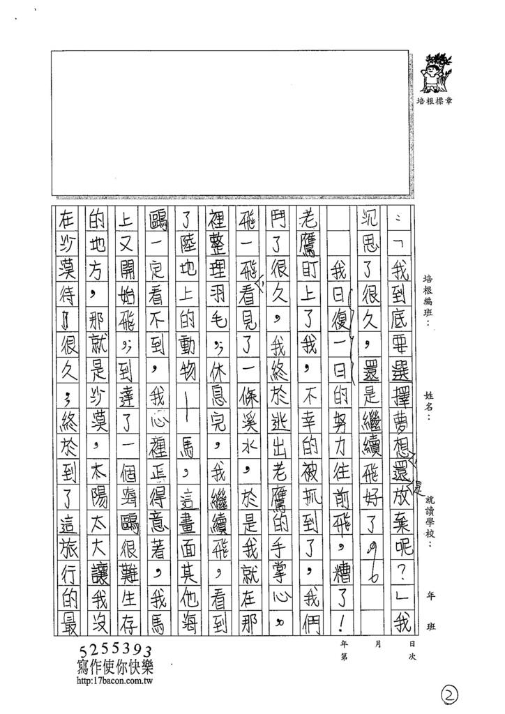 104W6303陳柏霖 (2)
