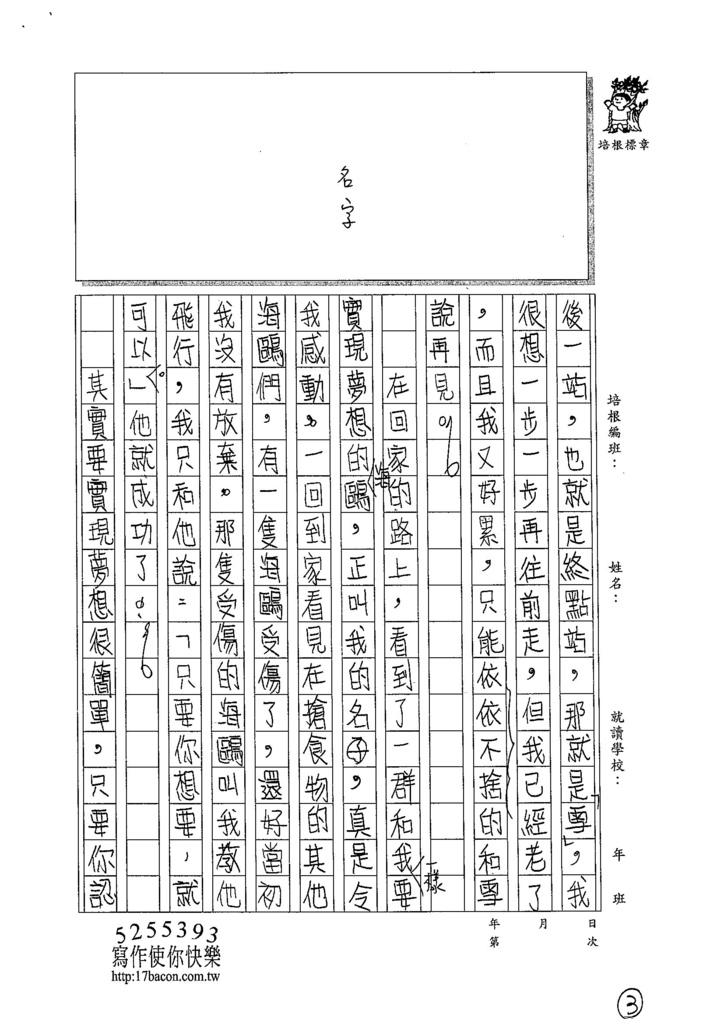 104W6303陳柏霖 (3)