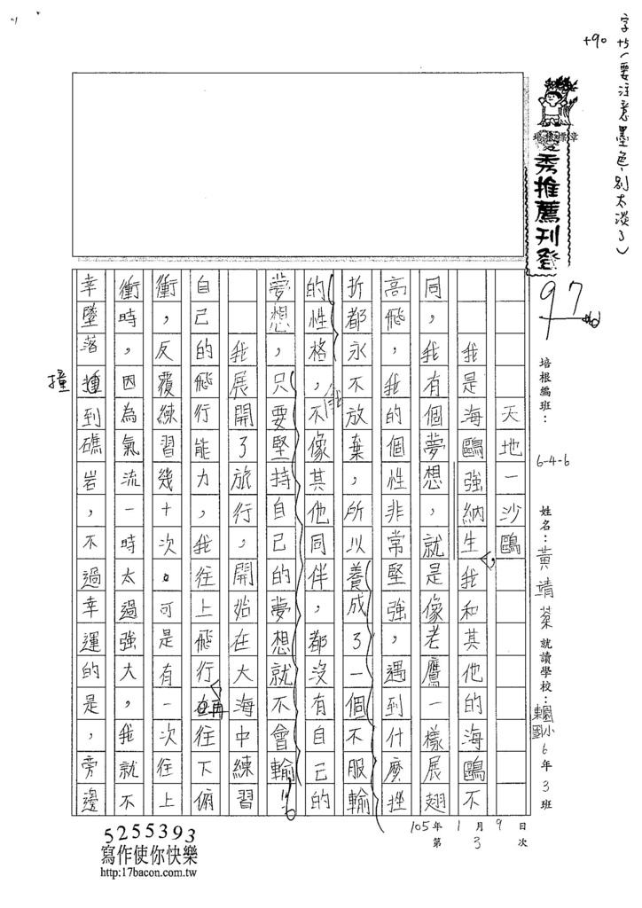 104W6303黃靖棻 (1)