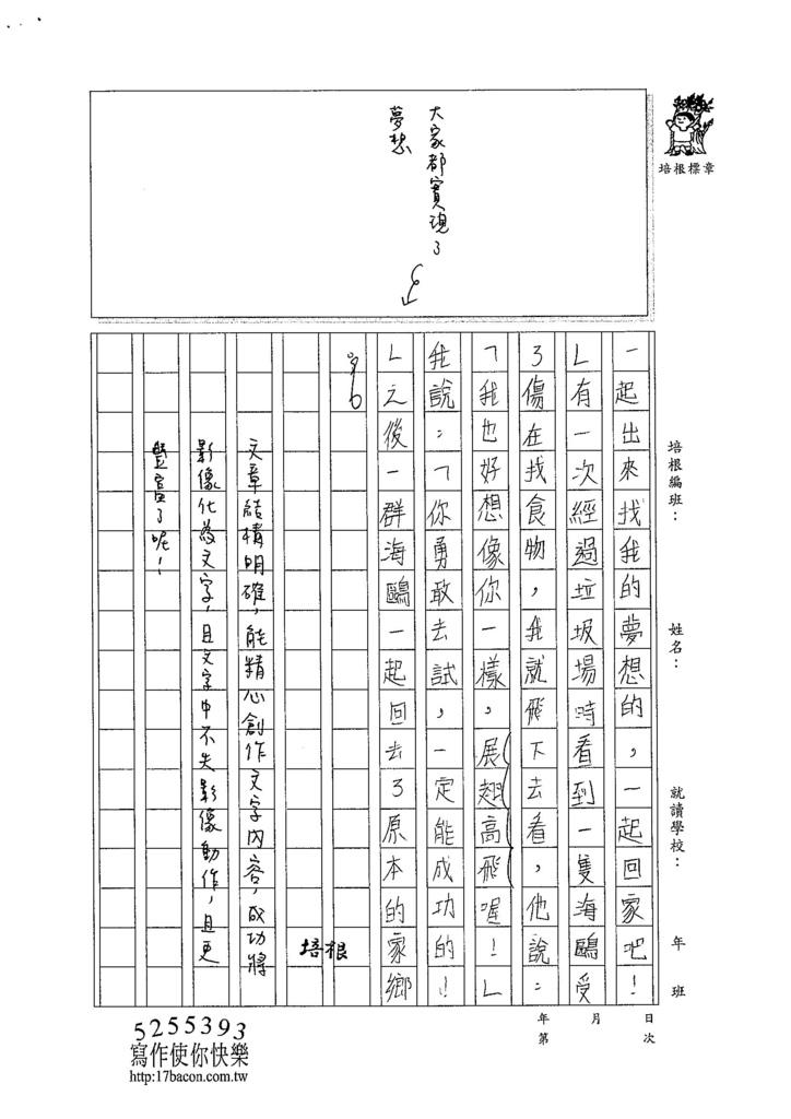 104W6303黃靖棻 (4)