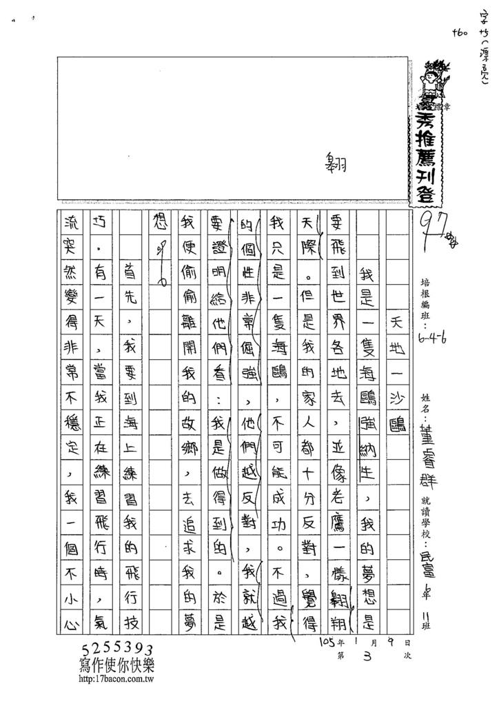 104W6303董睿群  (1)