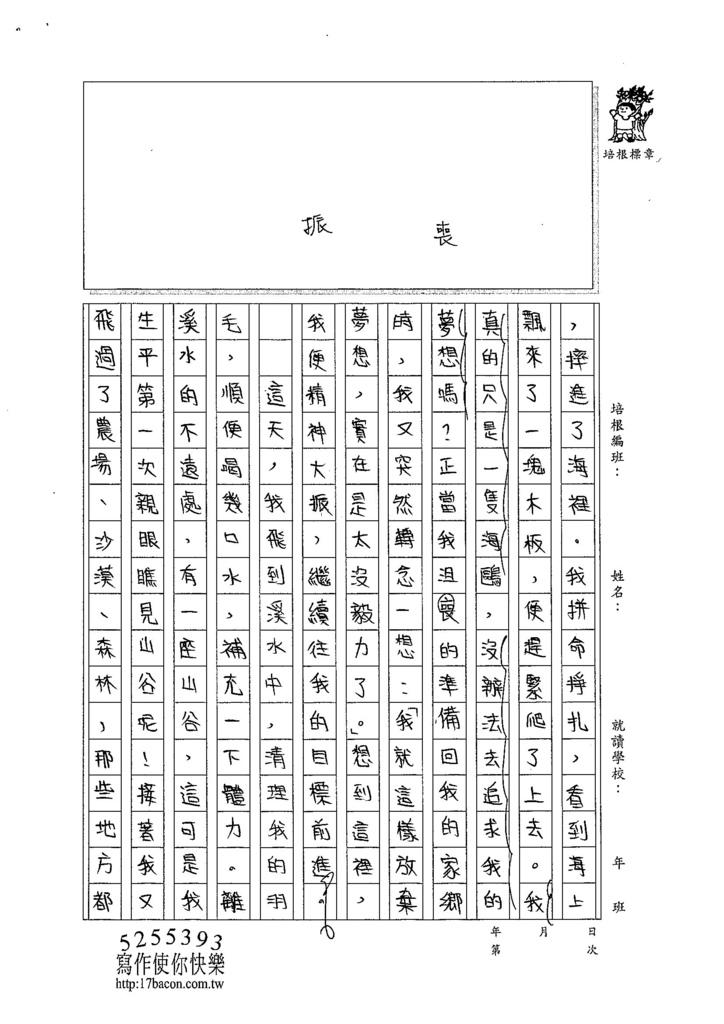 104W6303董睿群  (2)