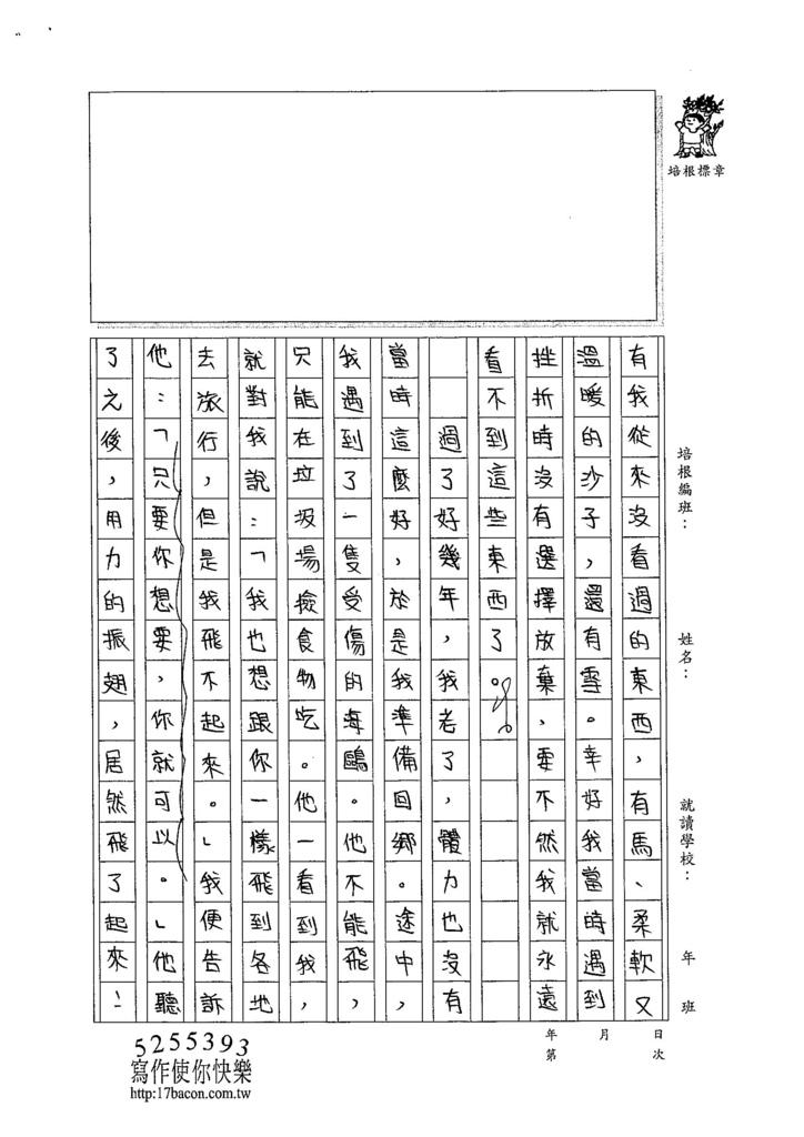 104W6303董睿群  (3)