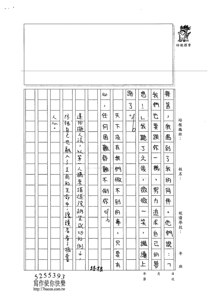 104W6303董睿群  (4)