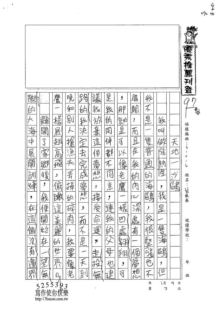 104W6303蔡典伯 (1)