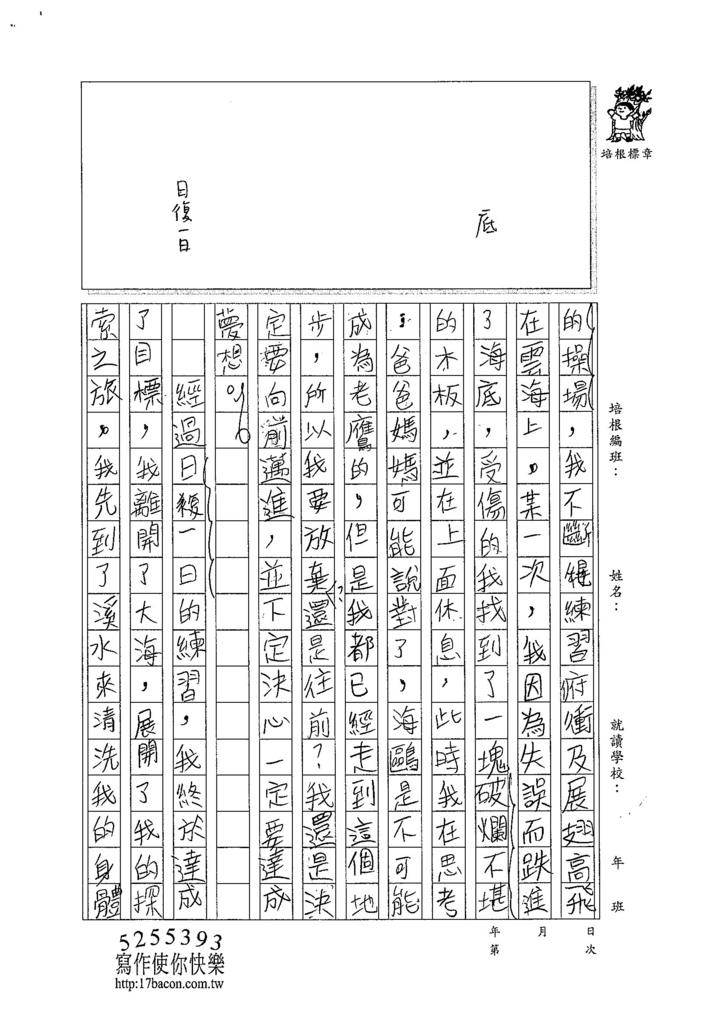 104W6303蔡典伯 (2)