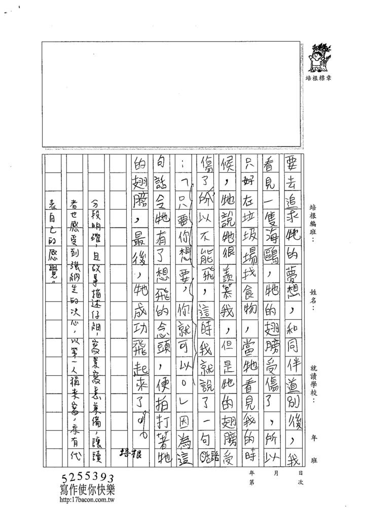 104W6303蔡典伯 (4)