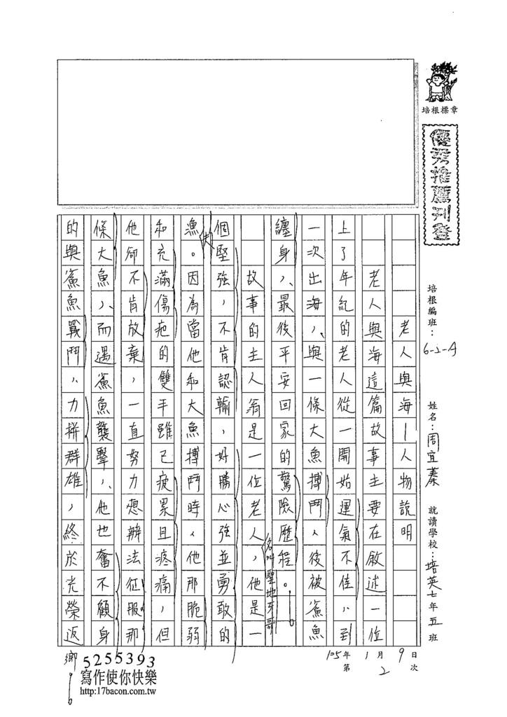 104WA302周宜蓁 (1)