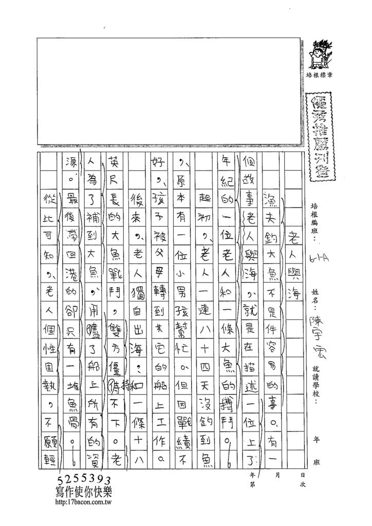 104WA302陳宇宏 (1)