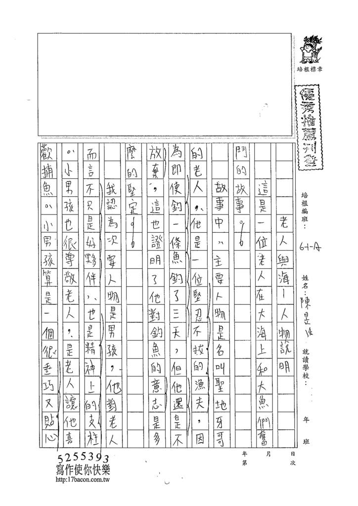 104WA302陳昱廷 (1)