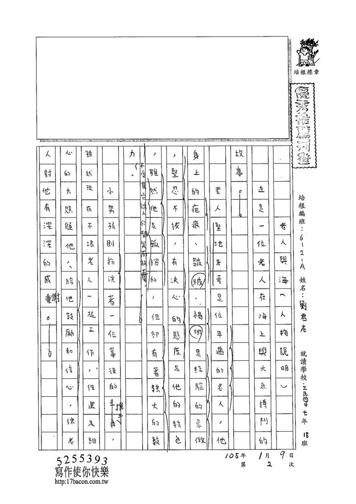 104WA302劉君彥 (1)