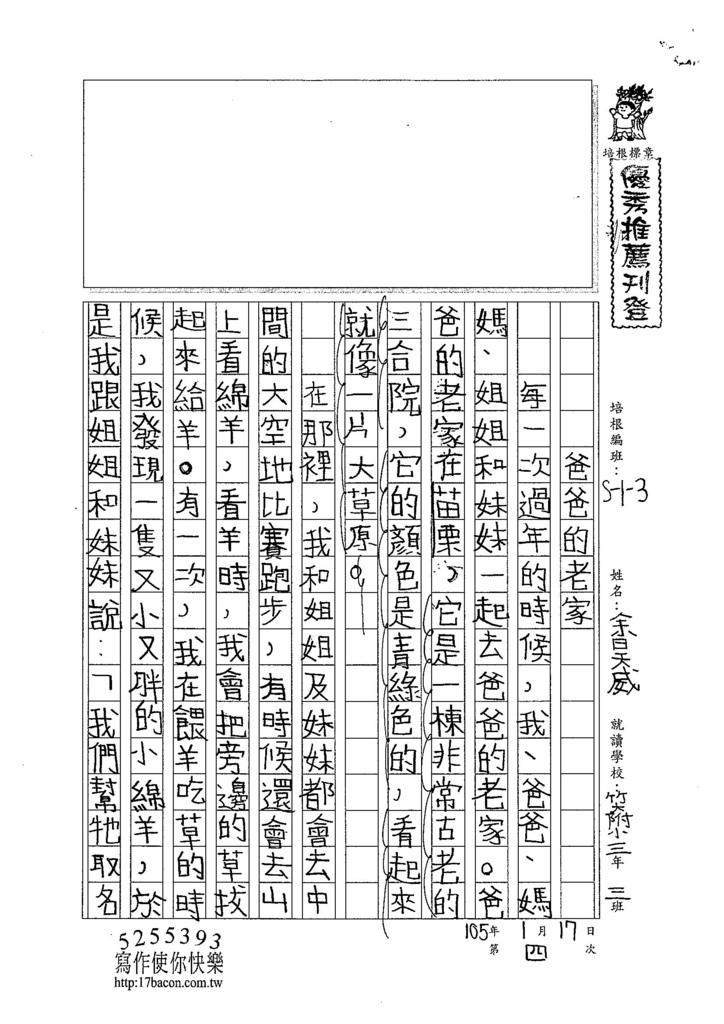104W3304余昊威 (1)