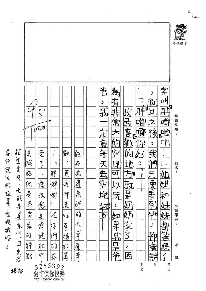 104W3304余昊威 (2)