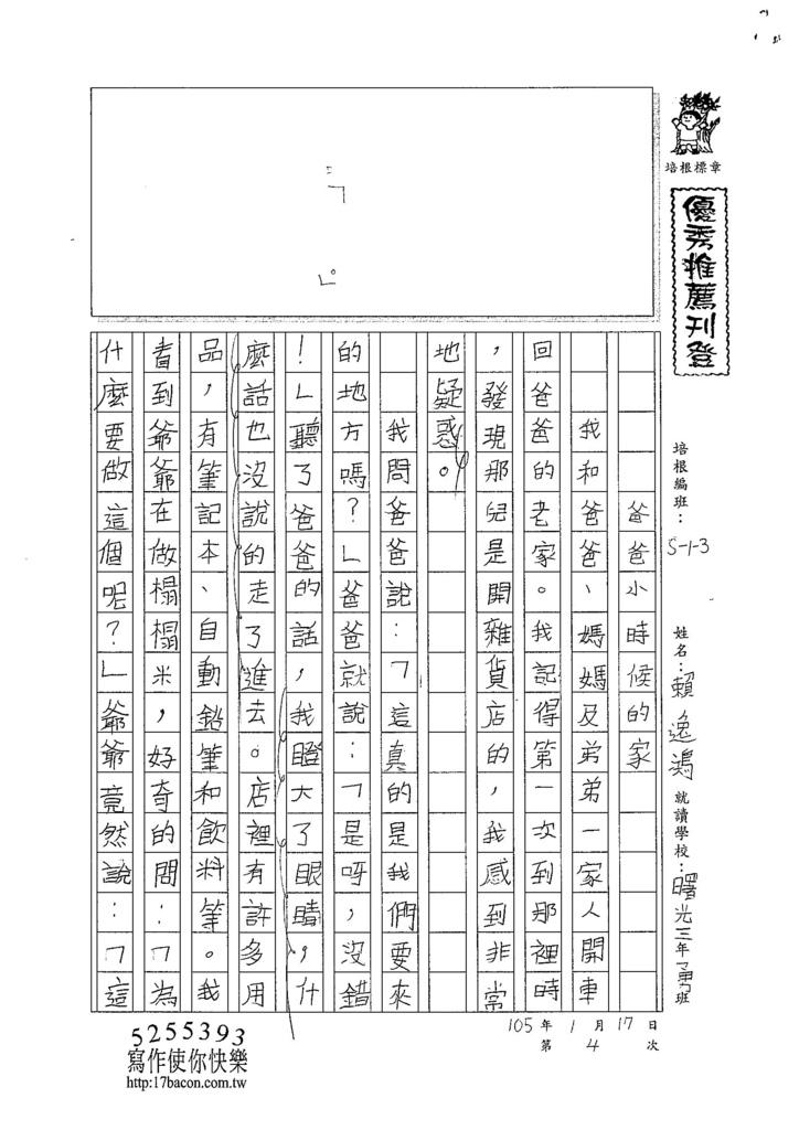 104W3304賴逸鴻 (1)