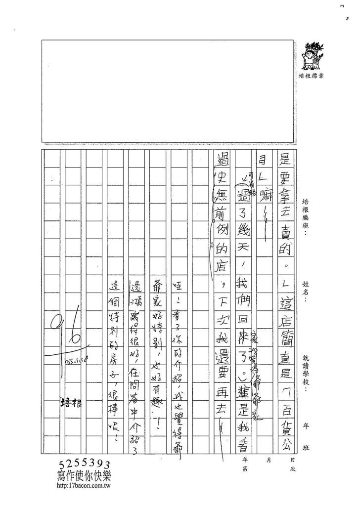 104W3304賴逸鴻 (2)