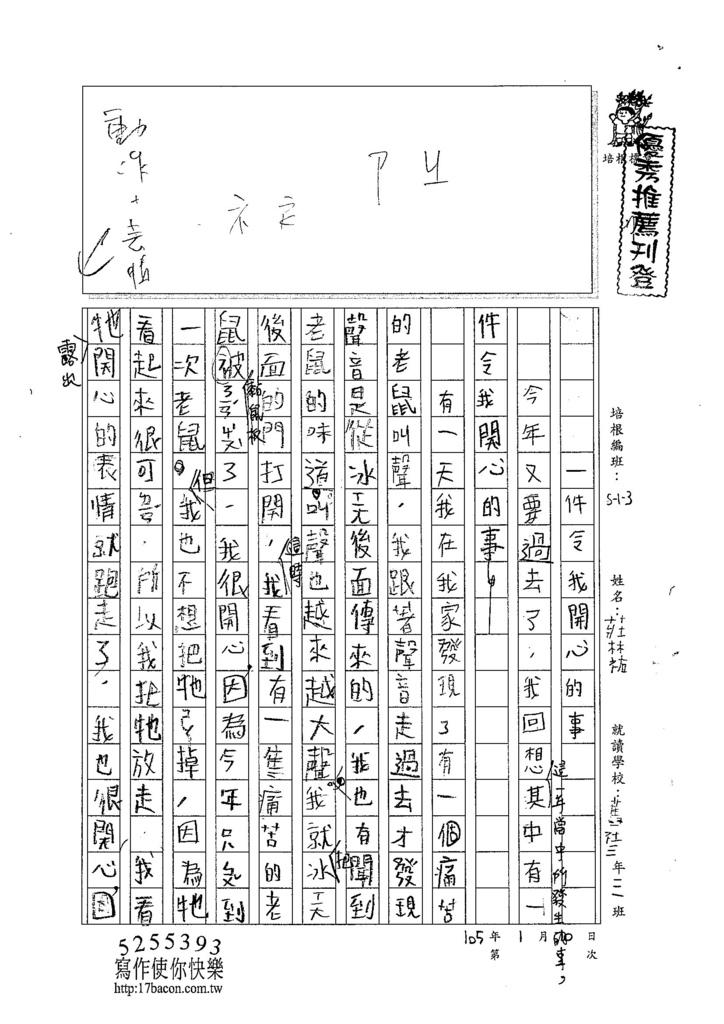 104W3303莊林祐 (1)